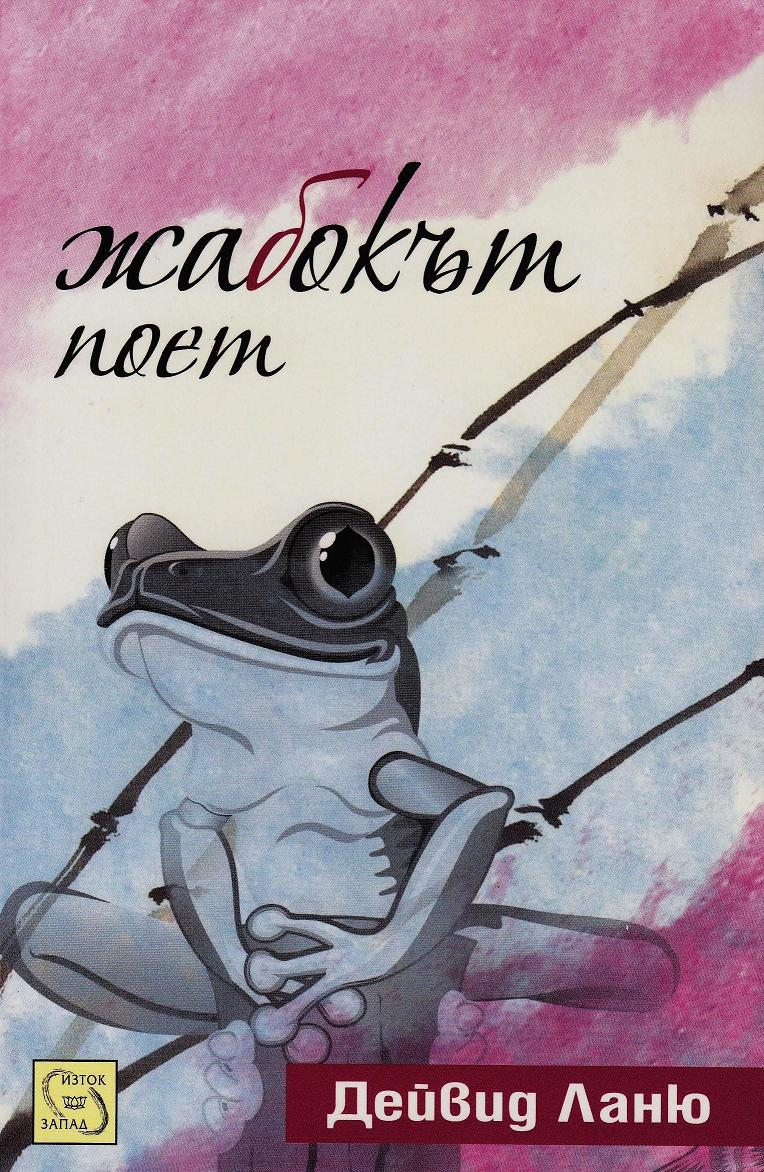 Frog Poet in Bulgarian cover