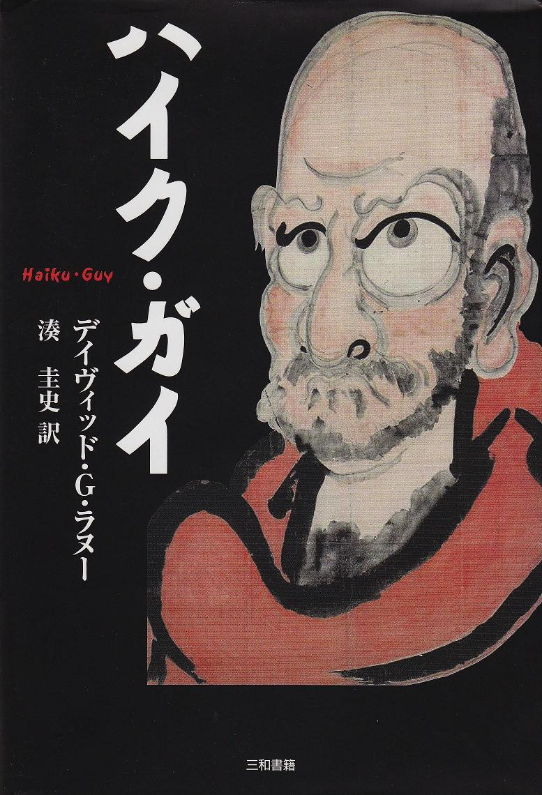 Haiku Guy in Japanese cover