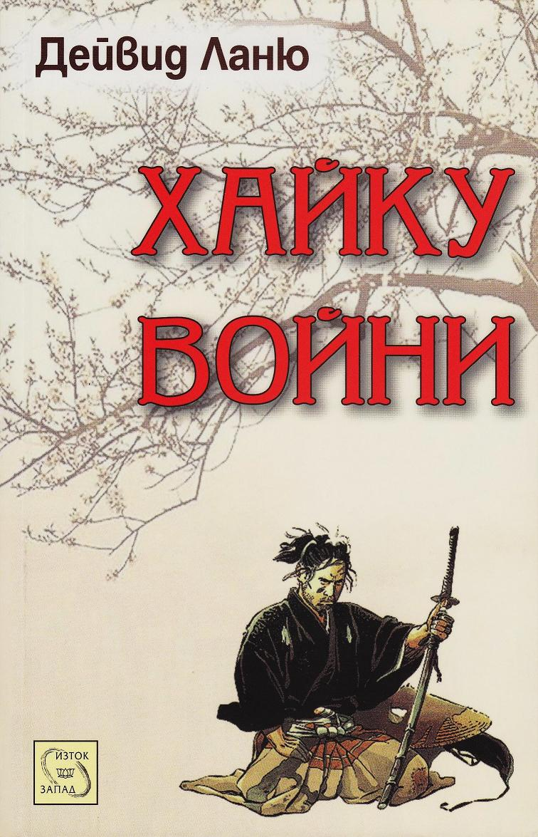 Haiku Wars in Bulgarian cover