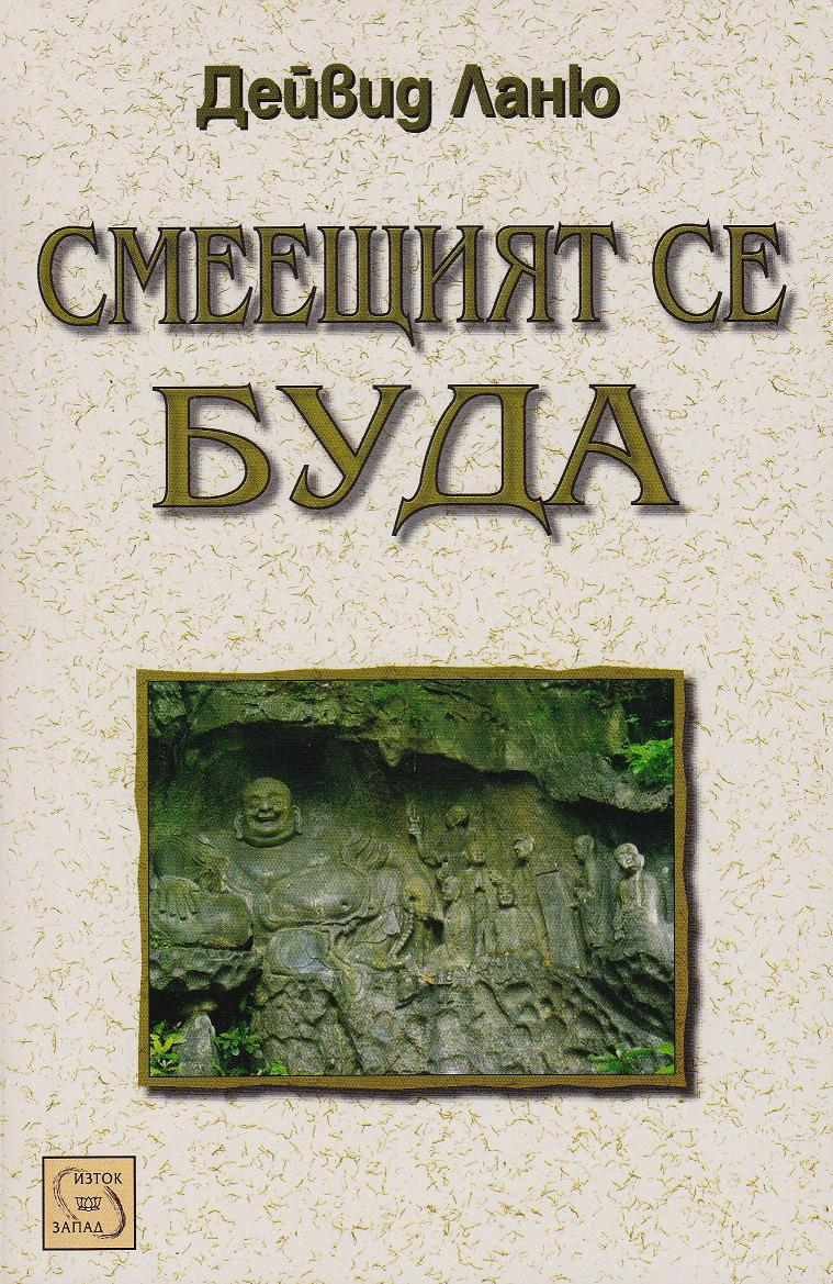 Laughing Buddha in Bulgarian cover